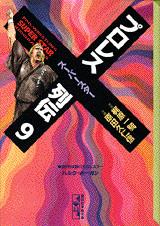プロレスス-パ-スタ-列伝(9)