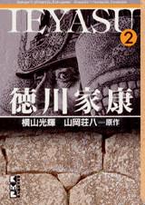 徳川家康(2)