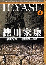 徳川家康(4)