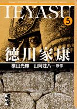 徳川家康(5)