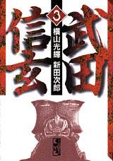 武田信玄(3)
