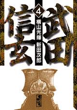 武田信玄(4)