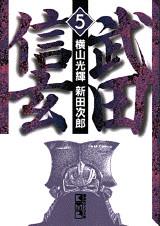 武田信玄(5)