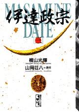 伊達政宗(3)