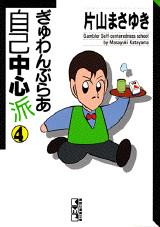 ぎゅわんぶらあ自己中心派(4)