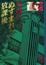 ぬすまれた放課後 松本洋子ミステリ-傑作選(2)