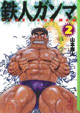 鉄人ガンマ(2)