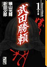 武田勝頼(1)