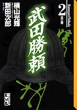 武田勝頼(2)