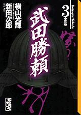 武田勝頼(3)