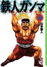 鉄人ガンマ(4)