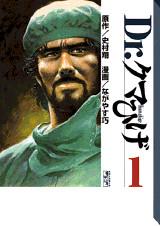 Dr.クマひげ(1)
