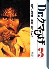 Dr.クマひげ(3)