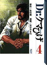 Dr.クマひげ(4)
