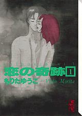 恋の奇跡(1)