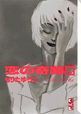 恋の奇跡(2)