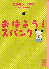 おはよう!スパンク(4)