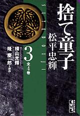 捨て童子 松平忠輝(3)