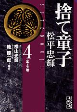 捨て童子 松平忠輝(4)