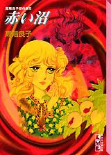 高階良子傑作選(5)赤い沼