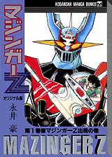マジンガーZ オリジナル版(1)