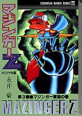 マジンガーZ オリジナル版(3)