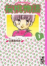桜桃物語 1