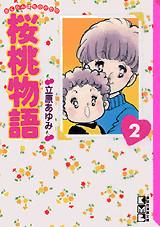 桜桃物語 2