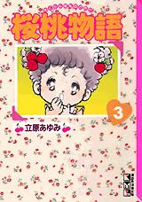 桜桃物語 3