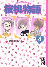 桜桃物語(4)