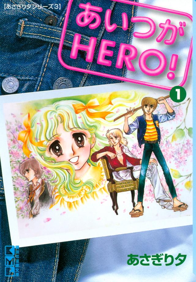 あいつがHERO!(1)