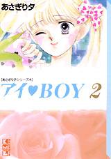 アイ BOY(2)