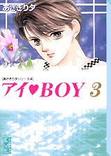 アイ BOY(3)