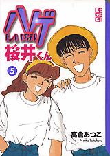 ハゲしいな!桜井くん(5)