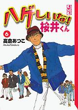 ハゲしいな!桜井くん(6)