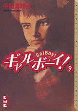 ギャルボーイ!(9)