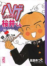 ハゲしいな!桜井くん(10)