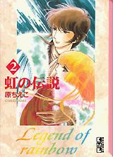 虹の伝説(2)