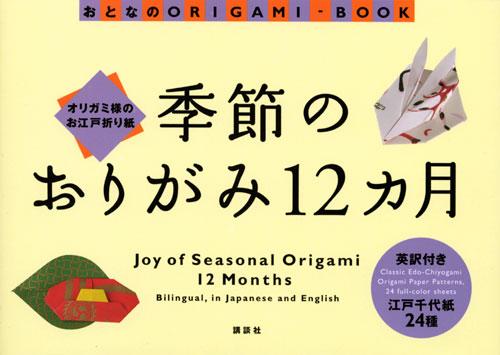 オリガミ様のお江戸折り紙 季節のおりがみ12ヵ月