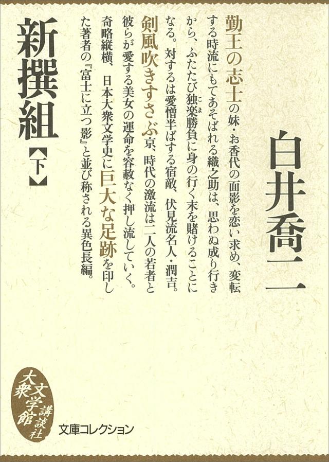 新撰組(下)