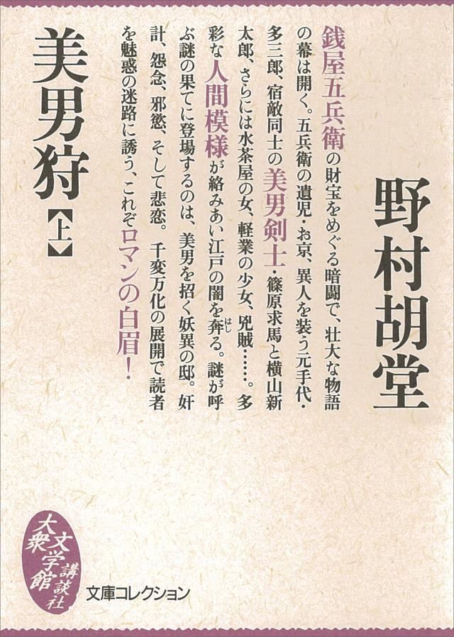 美男狩(上)