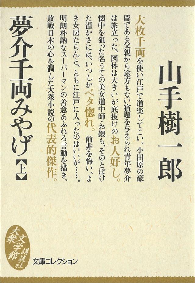 夢介千両みやげ(上)