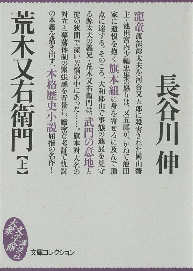 荒木又右衛門(上)