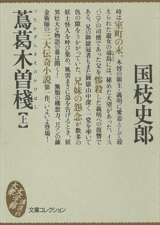 蔦木曽棧(上)