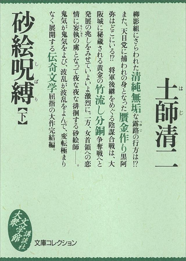 砂絵呪縛(下)