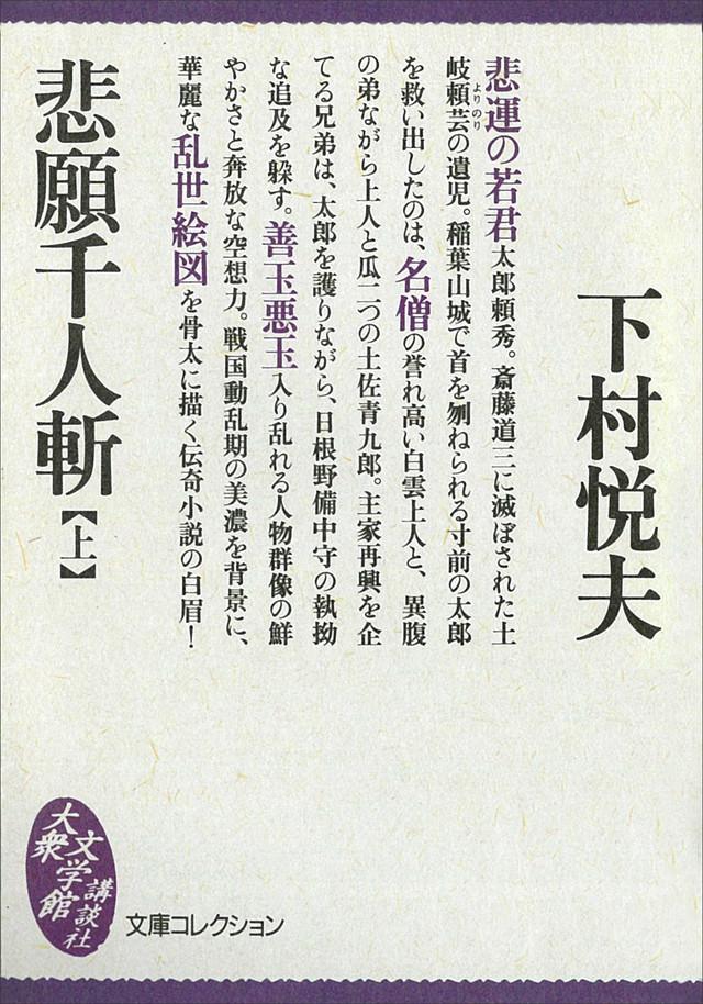悲願千人斬(上)