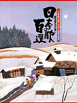 日本の歌百選