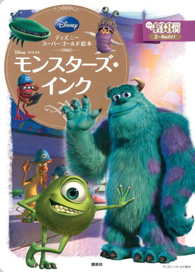 ディズニースーパーゴールド絵本 モンスターズ・インク