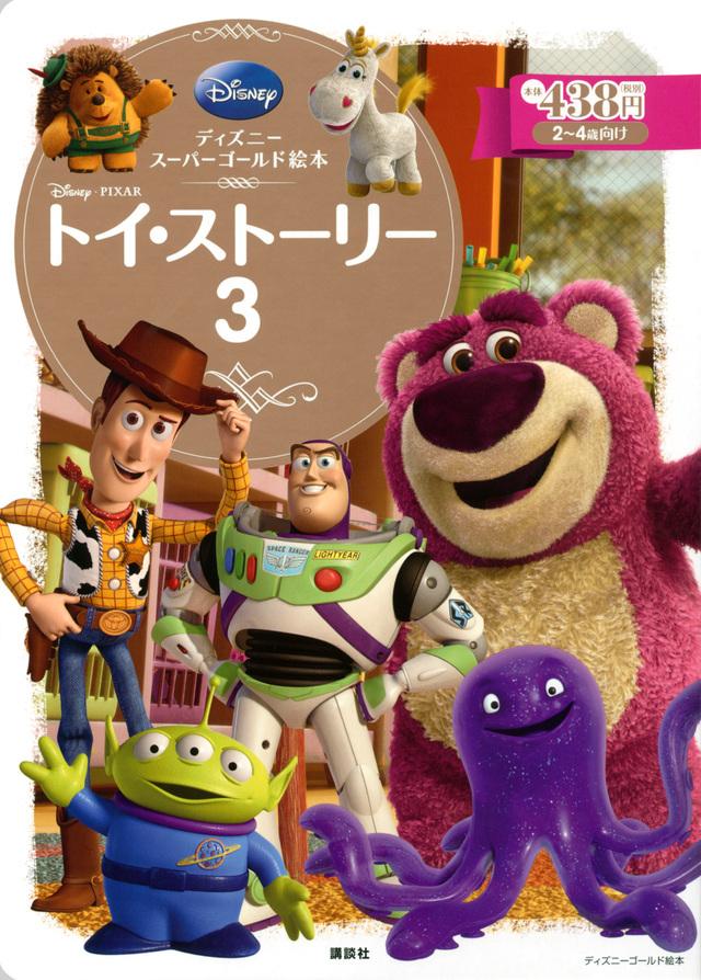ディズニースーパーゴールド絵本 トイ・ストーリー3