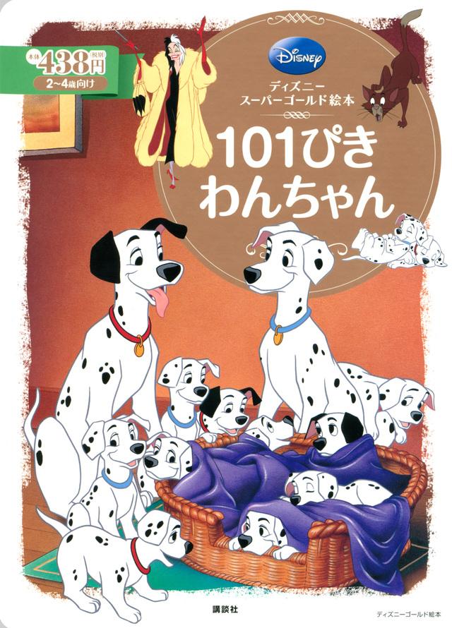 ディズニースーパーゴールド絵本 101ぴきわんちゃん